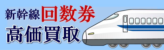 新幹線回数券高価買取
