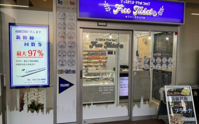 フリーチケット太閤店店舗写真メイン