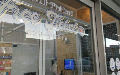 フリーチケット太閤店店舗写真2