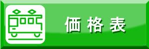 青春18きっぷ価格表バナー