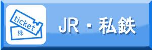 JR私鉄株主バナー
