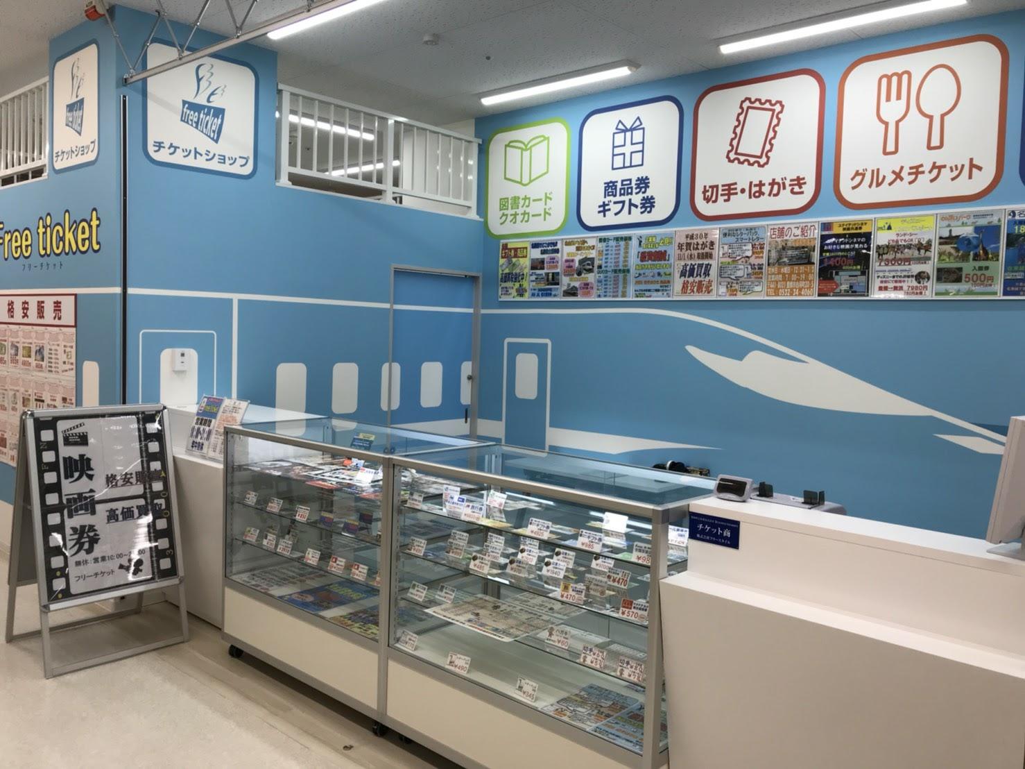 フリーチケットドンキ豊橋店店舗画像