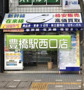 豊橋西口店店舗画像